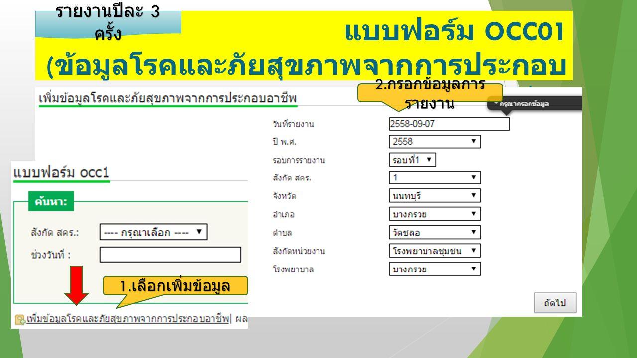 แบบฟอร์ม OCC01 ( ข้อมูลโรคและภัยสุขภาพจากการประกอบ อาชีพ ) 2.