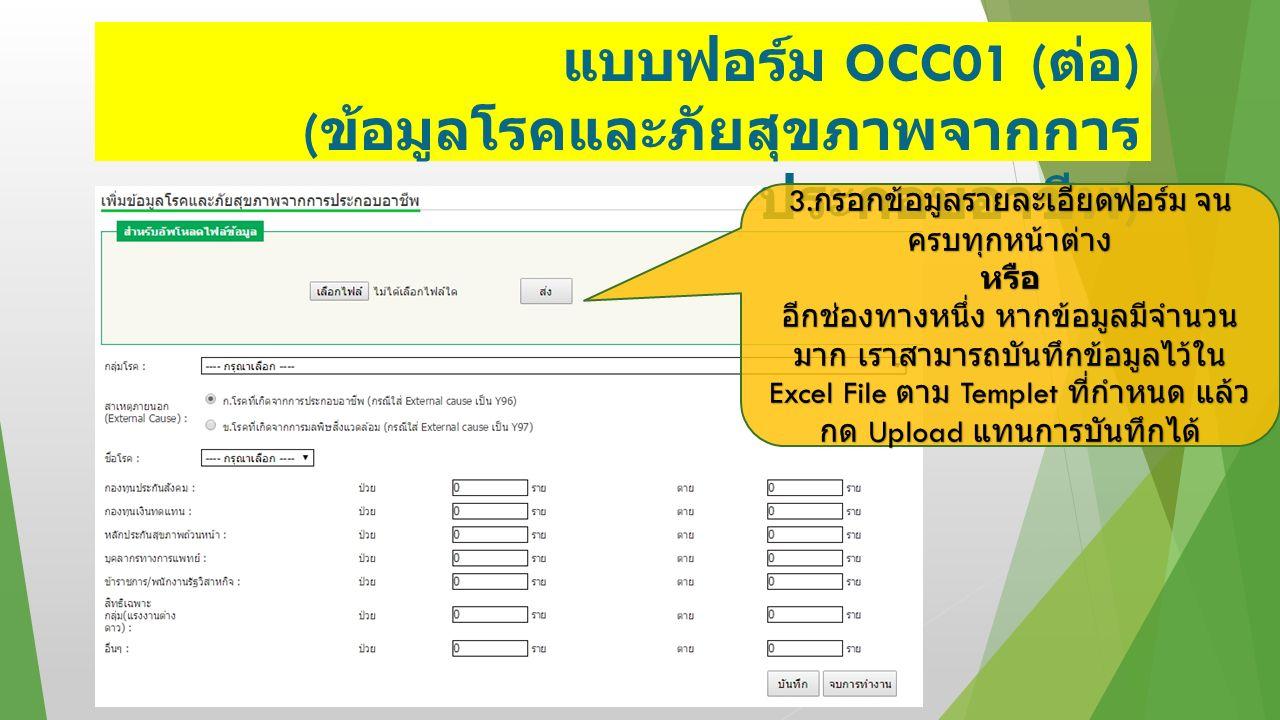 แบบฟอร์ม OCC01 ( ต่อ ) ( ข้อมูลโรคและภัยสุขภาพจากการ ประกอบอาชีพ ) 3.