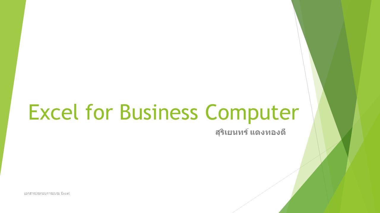 Excel for Business Computer สุริเยนทร์ แดงทองดี เอกสารประกอบการอบรม Excel