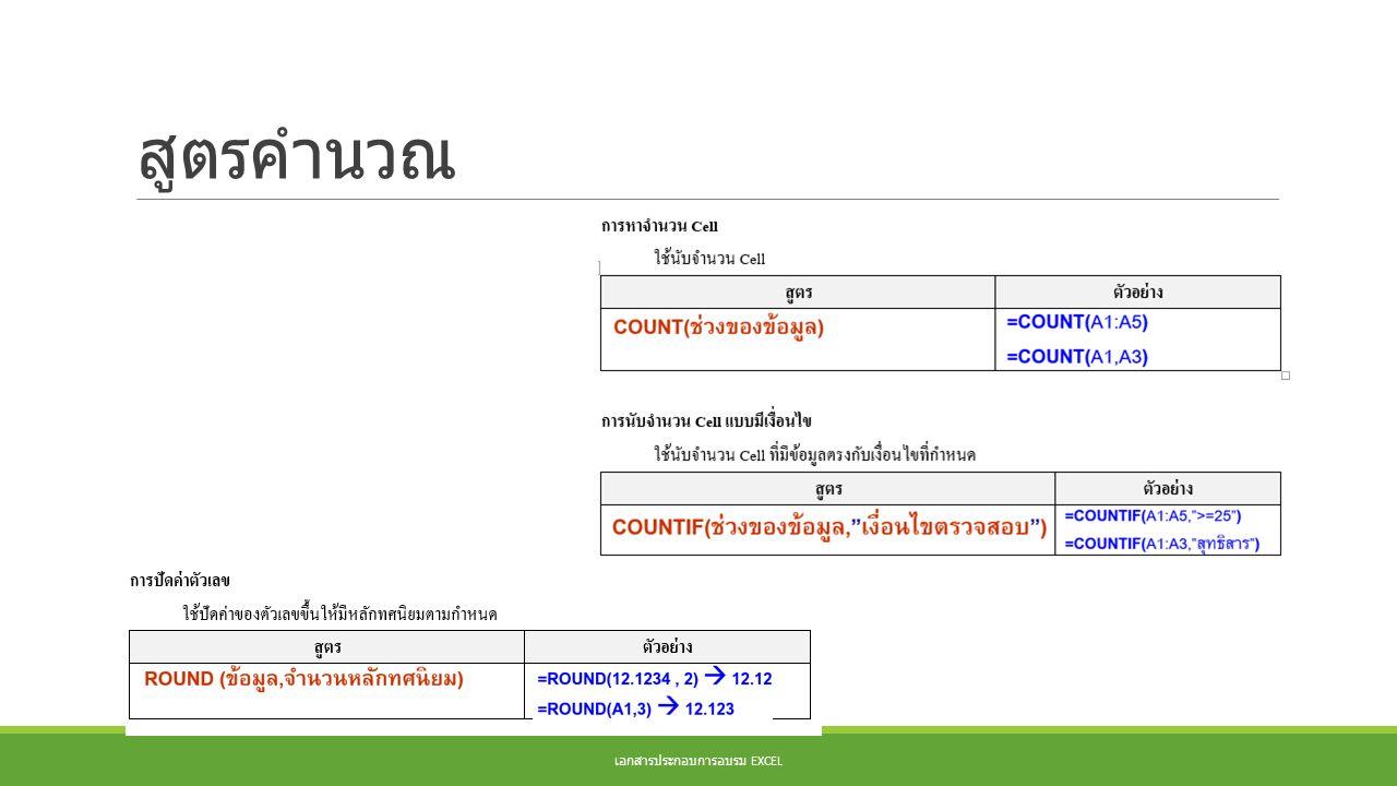 สูตรคำนวณ เอกสารประกอบการอบรม EXCEL
