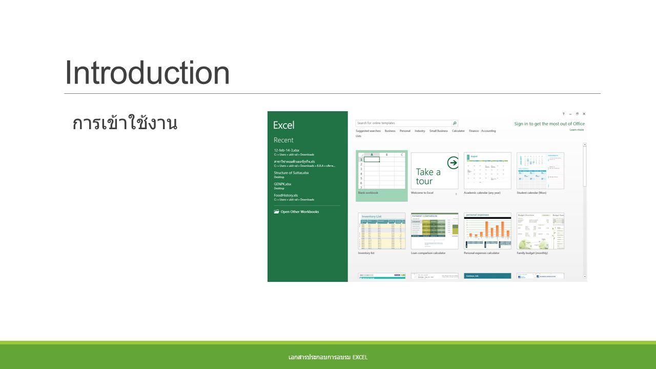 Introduction ◦ ส่วนประกอบ ◦Title Bar ◦Quick Access ◦ ปุ่มควบคุม ◦Ribbon ◦Name box ◦Formula Box ◦Cell ◦Column ◦Row ◦Sheet Tab ◦Status Bar เอกสารประกอบการอบรม EXCEL