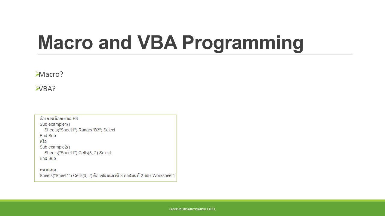 Macro and VBA Programming เอกสารประกอบการอบรม EXCEL  Macro?  VBA?