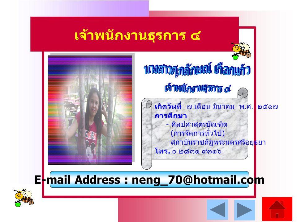 เจ้าพนักงานธุรการ ๔ E-mail Address : neng_70@hotmail.com เกิดวันที่ ๗ เดือน มีนาคม พ.