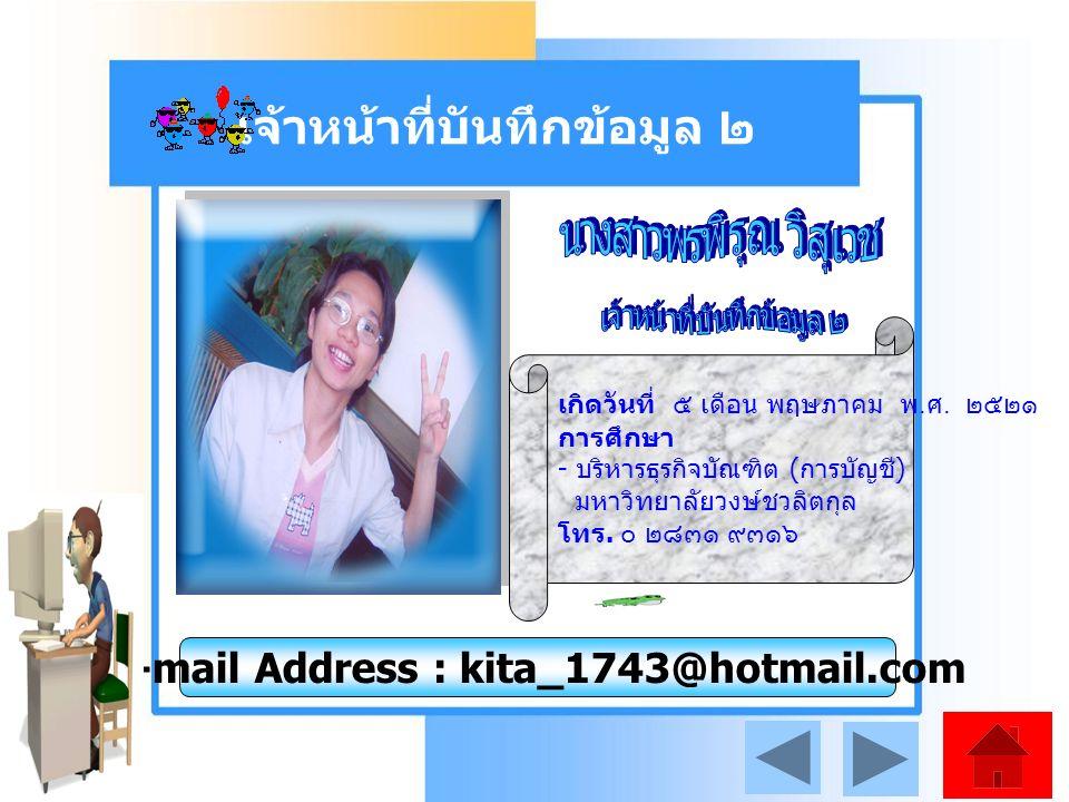 เจ้าหน้าที่บันทึกข้อมูล ๒ E-mail Address : kita_1743@hotmail.com เกิดวันที่ ๕ เดือน พฤษภาคม พ.