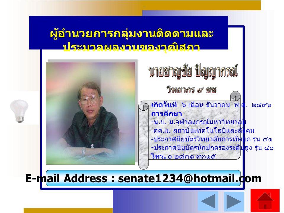 ผู้อำนวยการกลุ่มงานติดตามและ ประมวลผลงานของวุฒิสภา E-mail Address : senate1234@hotmail.com เกิดวันที่ ๖ เดือน ธันวาคม พ.