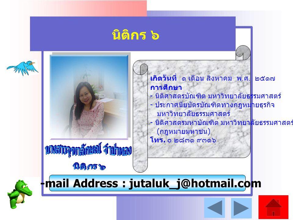 นิติกร ๖ E-mail Address : jutaluk_j@hotmail.com เกิดวันที่ ๑ เดือน สิงหาคม พ.
