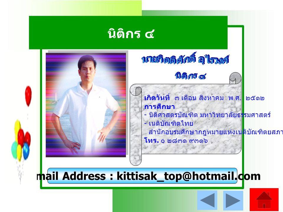 นิติกร ๔ E-mail Address : kittisak_top@hotmail.com เกิดวันที่ ๓ เดือน สิงหาคม พ.