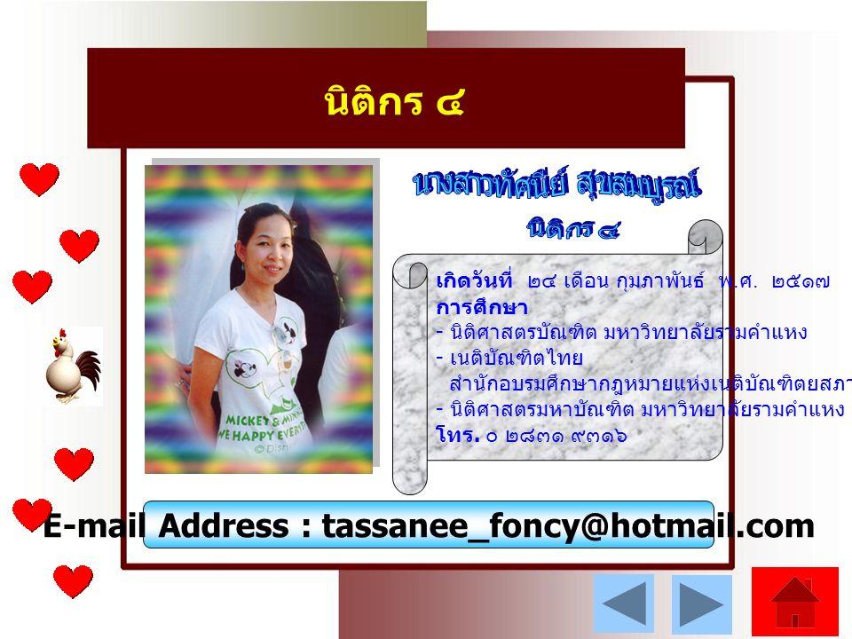 นิติกร ๔ E-mail Address : tassanee_foncy@hotmail.com เกิดวันที่ ๒๔ เดือน กุมภาพันธ์ พ.