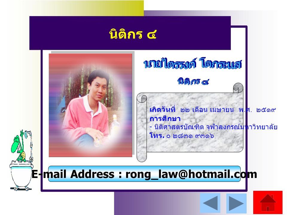 นิติกร ๔ E-mail Address : rong_law@hotmail.com เกิดวันที่ ๒๒ เดือน เมษายน พ.