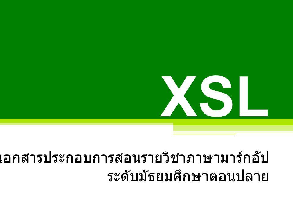 XSL เอกสารประกอบการสอนรายวิชาภาษามาร์กอัป ระดับมัธยมศึกษาตอนปลาย