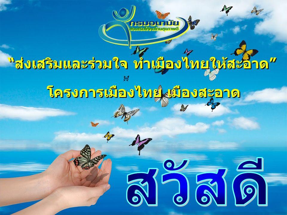 ส่งเสริมและร่วมใจ ทำเมืองไทยให้สะอาด โครงการเมืองไทย เมืองสะอาด
