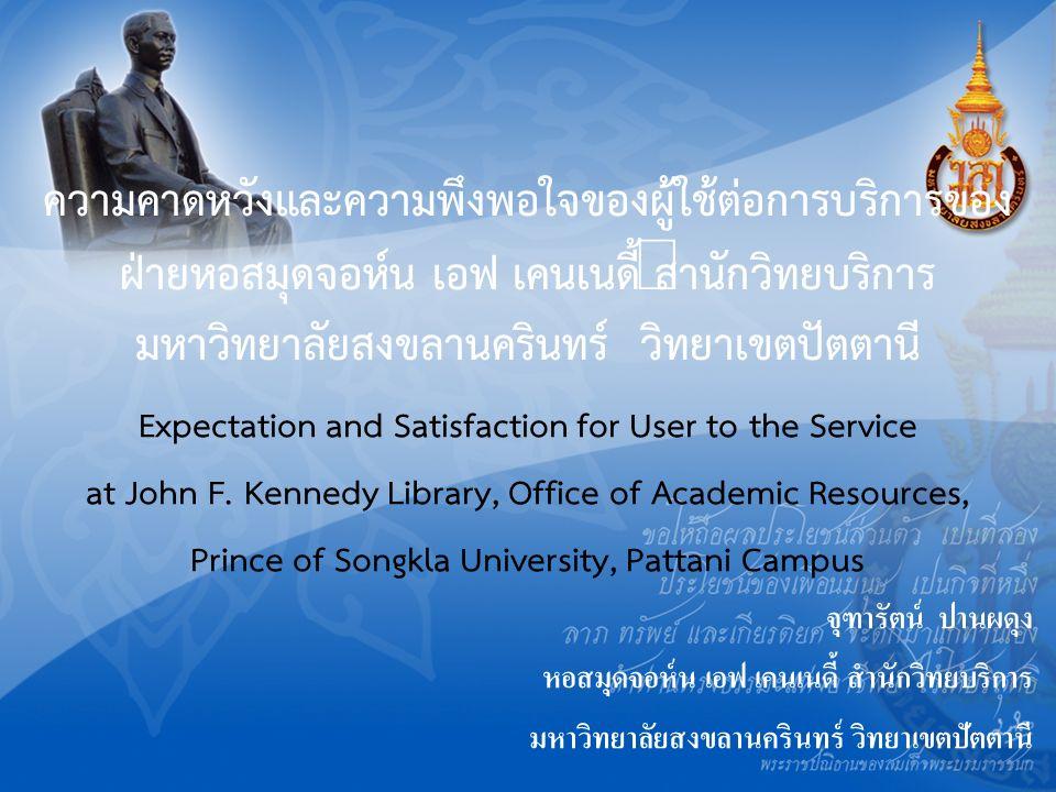 ความคาดหวังและความพึงพอใจของผู้ใช้ต่อการบริการของ ฝ่ายหอสมุดจอห์น เอฟ เคนเนดี้ สำนักวิทยบริการ มหาวิทยาลัยสงขลานครินทร์ วิทยาเขตปัตตานี Expectation and Satisfaction for User to the Service at John F.