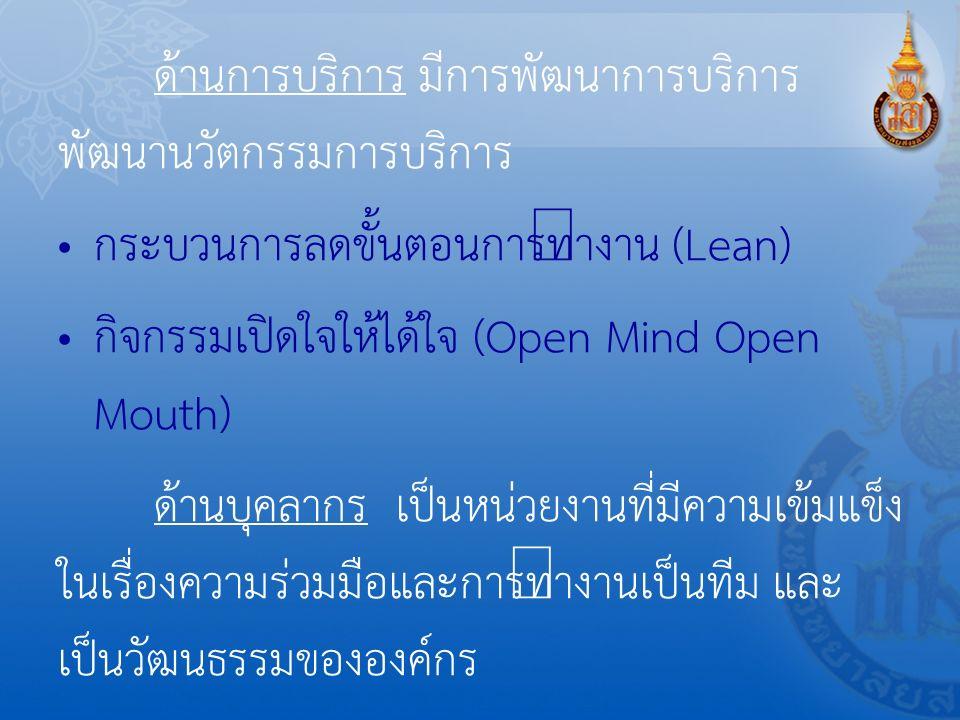 ด้านการบริการ มีการพัฒนาการบริการ พัฒนานวัตกรรมการบริการ กระบวนการลดขั้นตอนการทำงาน (Lean) กิจกรรมเปิดใจให้ได้ใจ (Open Mind Open Mouth) ด้านบุคลากร เป็นหน่วยงานที่มีความเข้มแข็ง ในเรื่องความร่วมมือและการทำงานเป็นทีม และ เป็นวัฒนธรรมขององค์กร