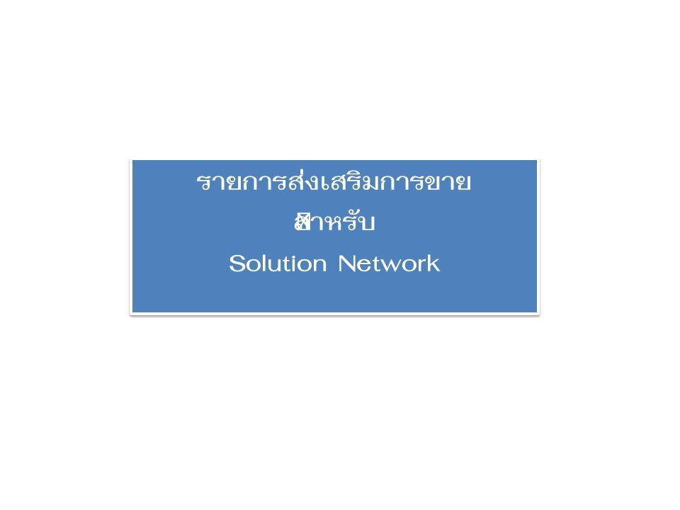 รายการส่งเสริมการขาย สำหรับ Solution Network รายการส่งเสริมการขาย สำหรับ Solution Network