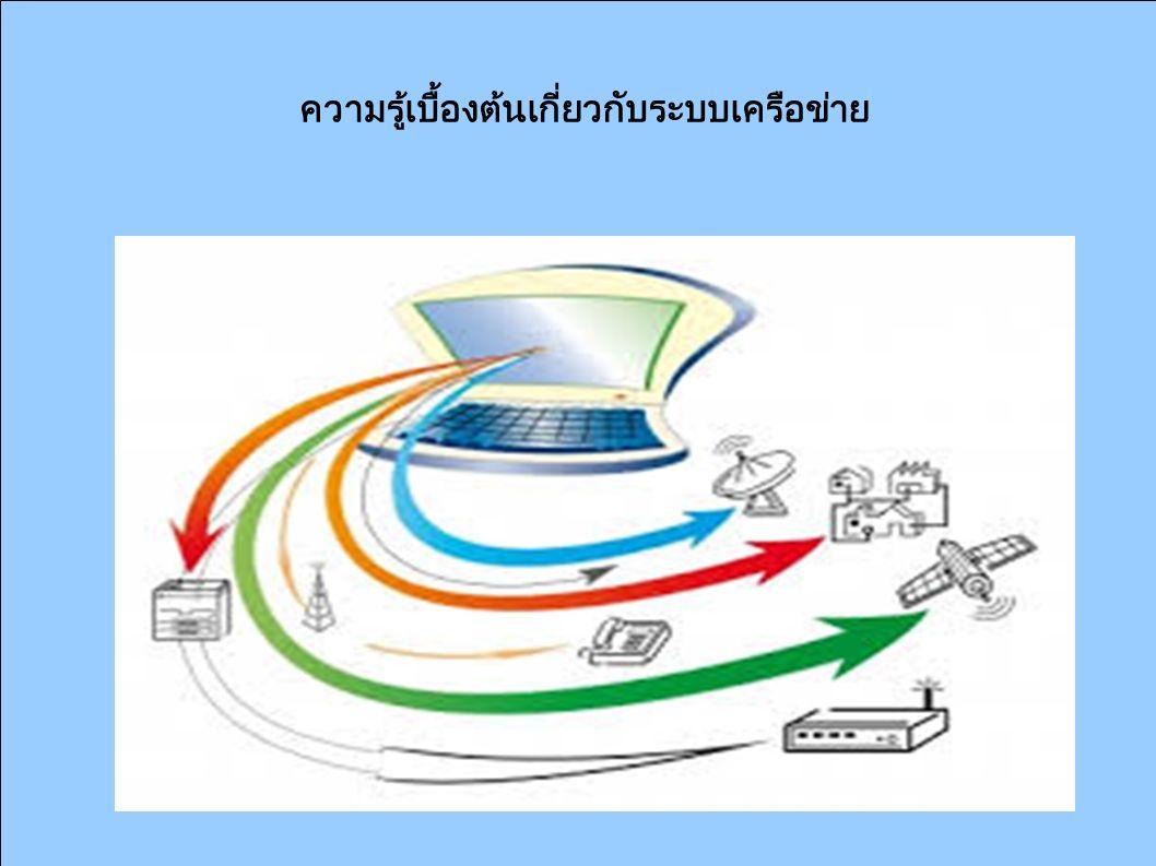 ระบบเครือข่ายในการรับส่งข้อมูล MICRO WAVE