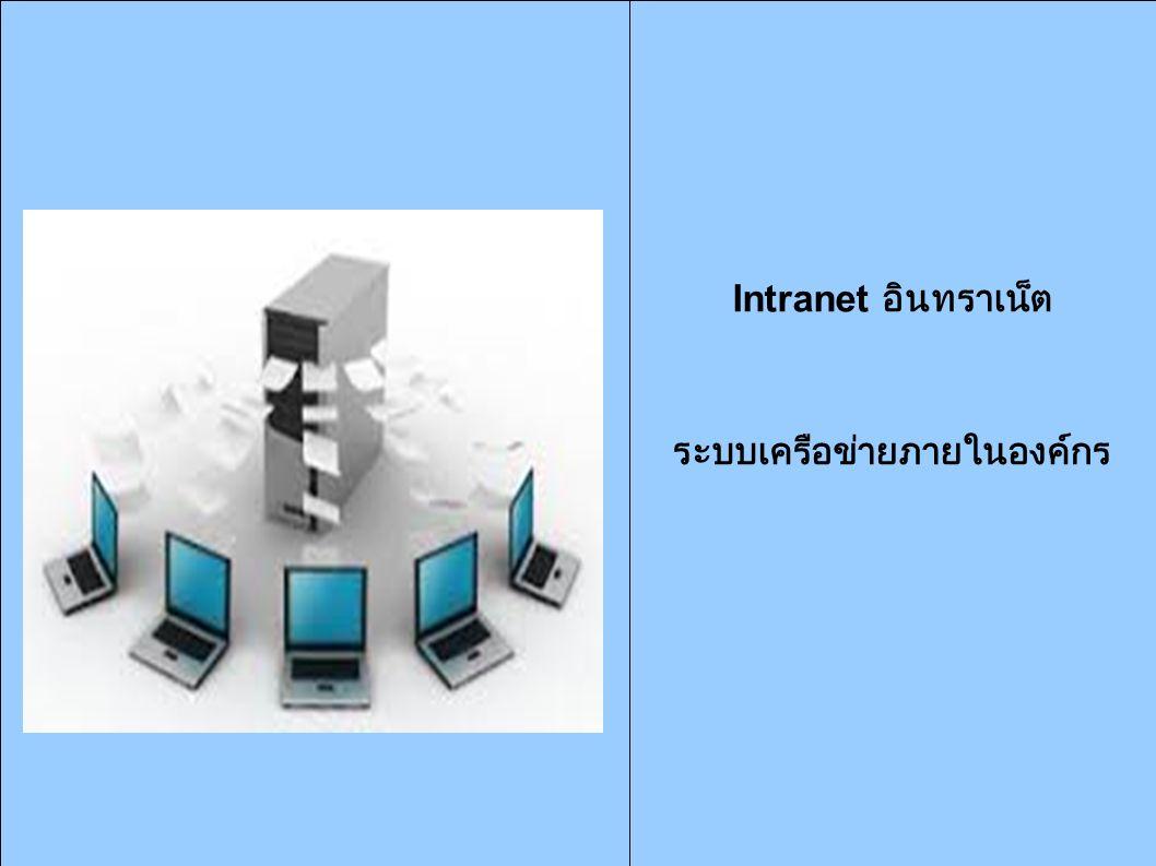 Intranet อินทราเน็ต ระบบเครือข่ายภายในองค์กร