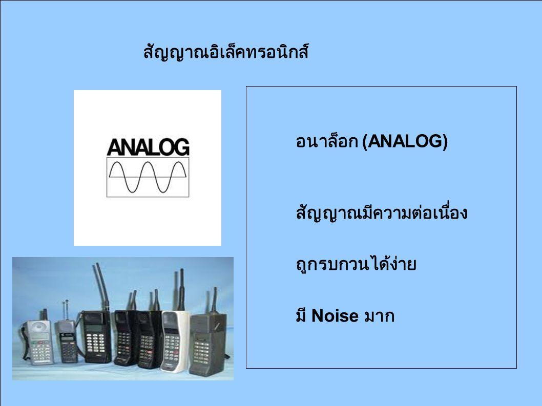 สัญญาณอิเล็คทรอนิกส์ อนาล็อก (ANALOG) สัญญาณมีความต่อเนื่อง ถูกรบกวนได้ง่าย มี Noise มาก