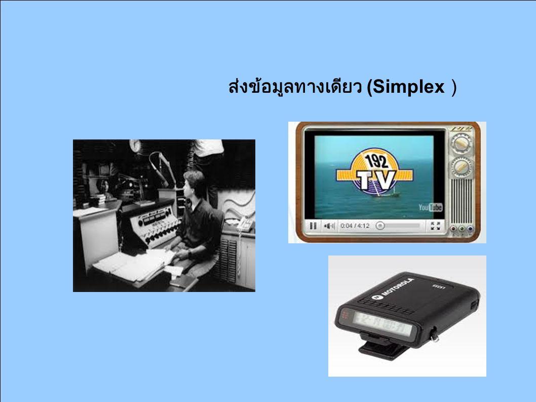 ส่งข้อมูลทางเดียว (Simplex )