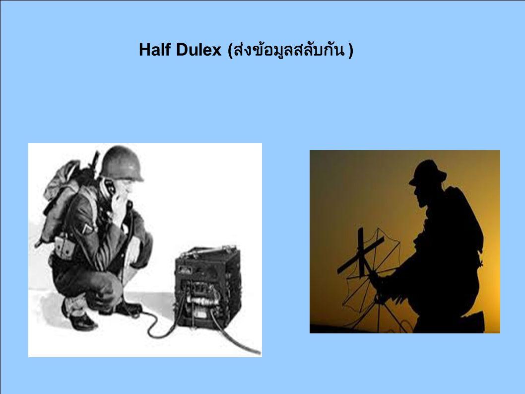Half Dulex ( ส่งข้อมูลสลับกัน )
