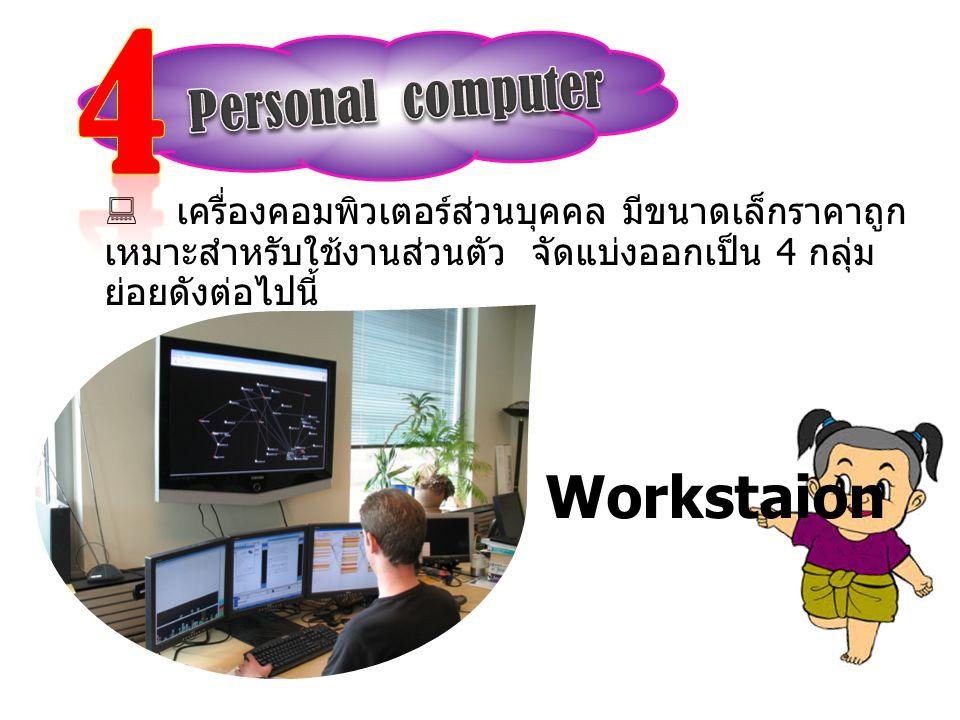  เครื่องคอมพิวเตอร์ส่วนบุคคล มีขนาดเล็กราคาถูก เหมาะสำหรับใช้งานส่วนตัว จัดแบ่งออกเป็น 4 กลุ่ม ย่อยดังต่อไปนี้ Workstaion