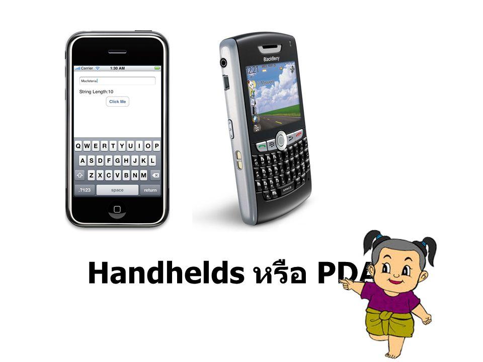 Handhelds หรือ PDA