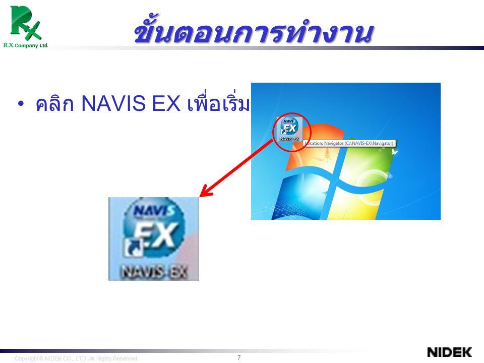 เมื่อเข้าสู่โปรแกรม เครื่องจะสอบถามรหัสผ่าน User Name จะใช้คำว่า nidek Password ใช้คำว่า nidek เช่นเดียวกัน สามารถ copy / paste ได้เลยครับ Copyright © NIDEK CO., LTD.