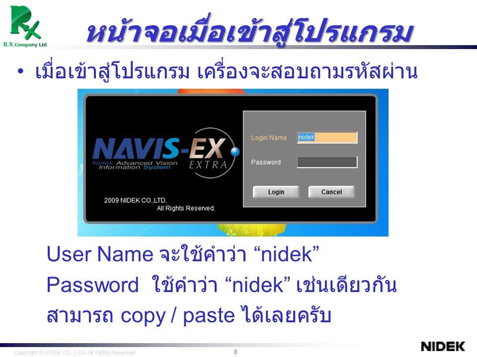Folder ที่เลือกก็จะบ่งชี้ที่อยู่ที่ต้องการจัดเก็บ และ คลิก OK อีกครั้ง Copyright © NIDEK CO., LTD.