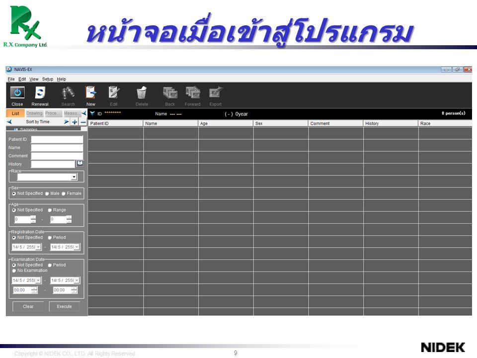 คลิกเลือกที่ New และ กรอกข้อมูลผู้ป่วย และ คลิก SAVE Copyright © NIDEK CO., LTD.
