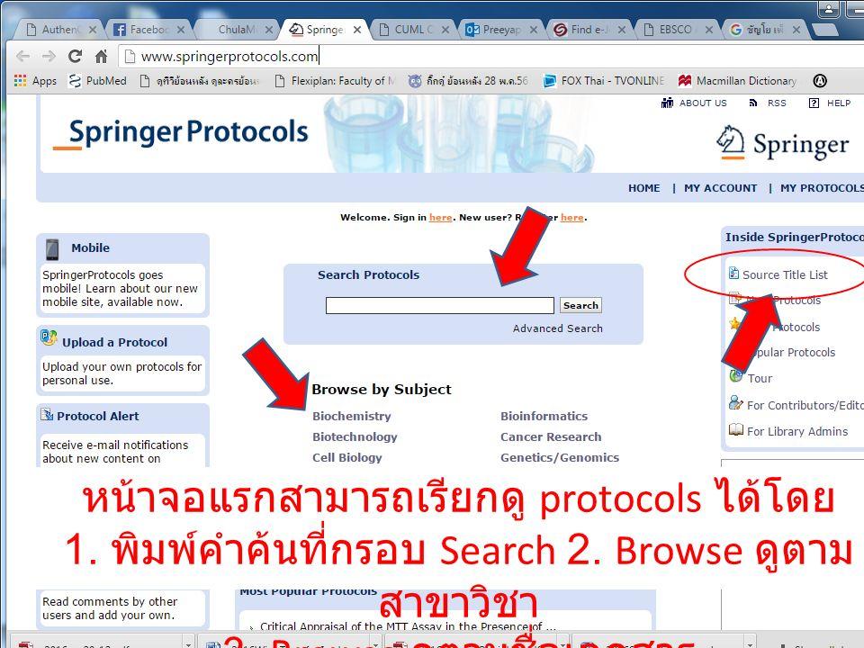 หน้าจอแรกสามารถเรียกดู protocols ได้โดย 1. พิมพ์คำค้นที่กรอบ Search 2.