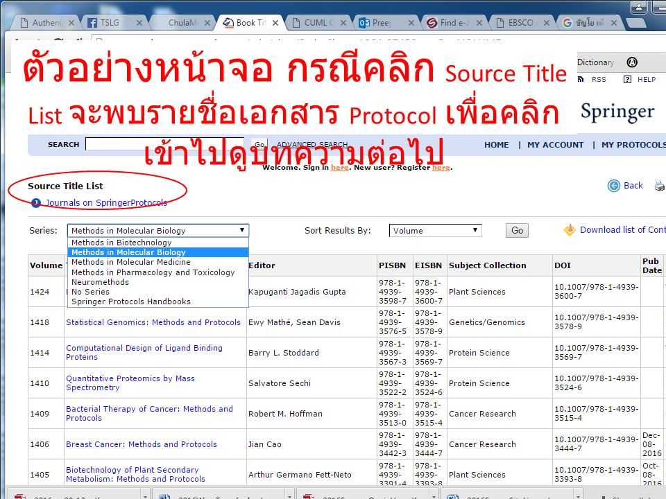 ตัวอย่างหน้าจอ กรณีคลิก Source Title List จะพบรายชื่อเอกสาร Protocol เพื่อคลิก เข้าไปดูบทความต่อไป