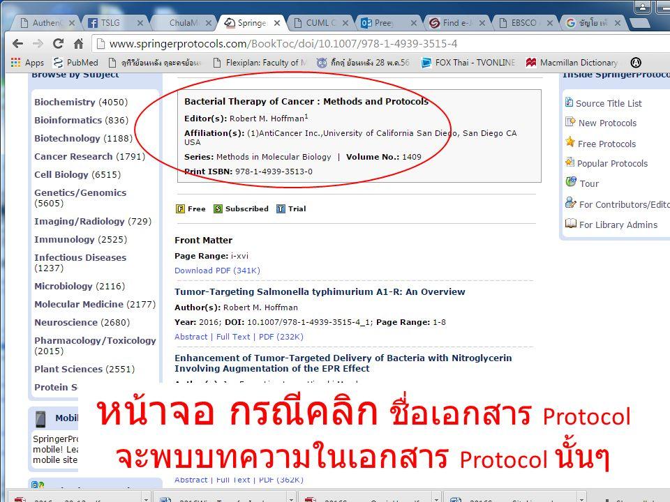 หน้าจอ กรณีคลิก ชื่อเอกสาร Protocol จะพบบทความในเอกสาร Protocol นั้นๆ