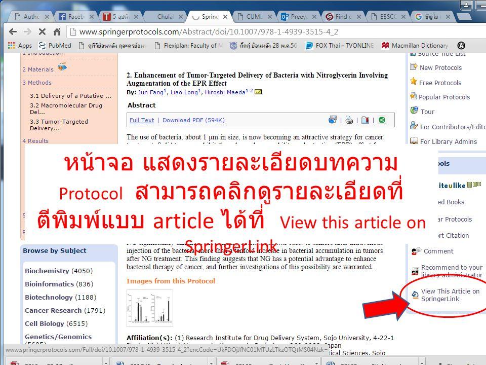 หน้าจอ แสดงรายละเอียดบทความ Protocol สามารถคลิกดูรายละเอียดที่ ตีพิมพ์แบบ article ได้ที่ View this article on SpringerLink