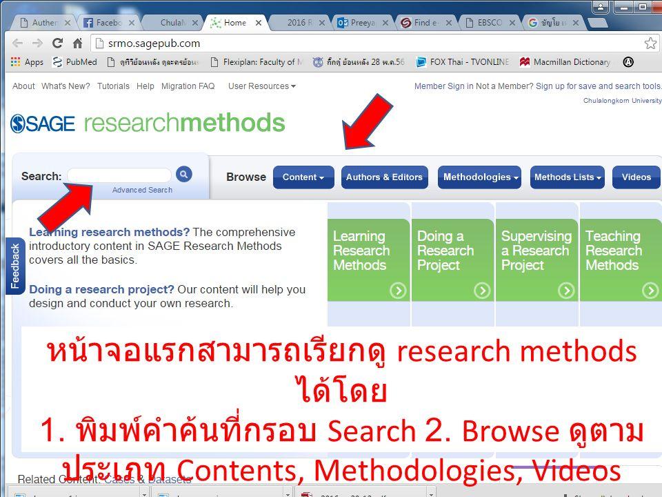 หน้าจอแรกสามารถเรียกดู research methods ได้โดย 1. พิมพ์คำค้นที่กรอบ Search 2.
