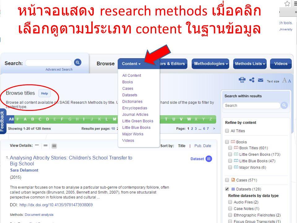หน้าจอแสดง research methods เมื่อคลิก เลือกดูตามประเภท content ในฐานข้อมูล