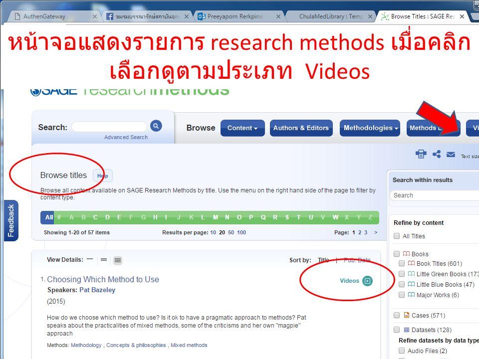 หน้าจอแสดงรายการ research methods เมื่อคลิก เลือกดูตามประเภท Videos