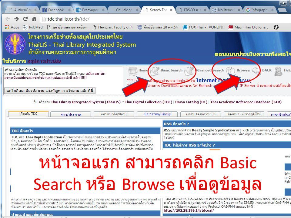 หน้าจอแรก สามารถคลิก Basic Search หรือ Browse เพื่อดูข้อมูล