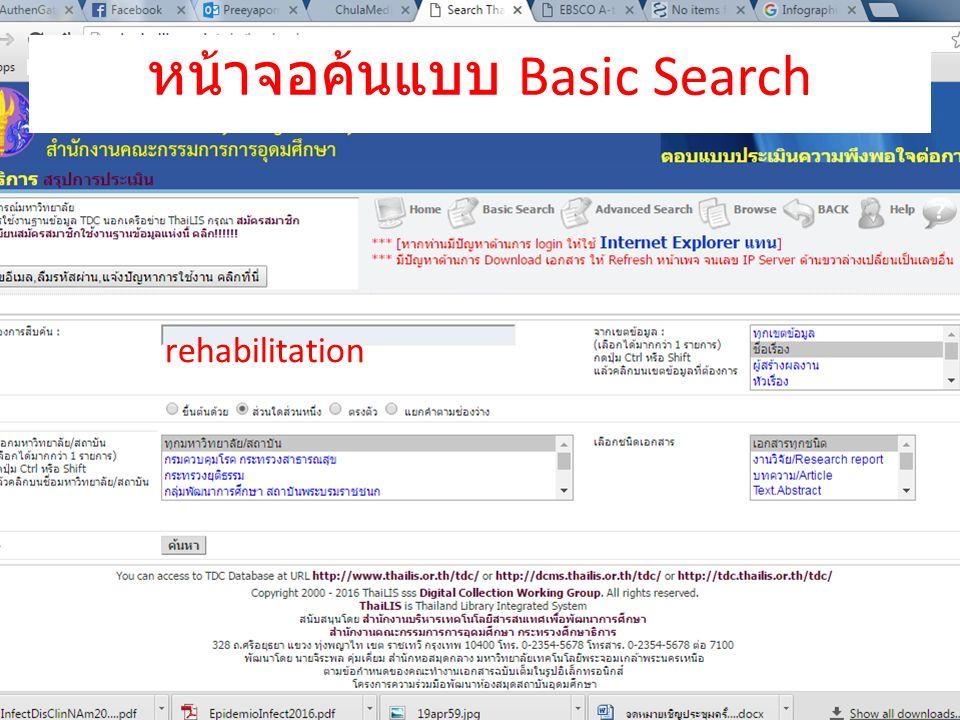 rehabilitation หน้าจอค้นแบบ Basic Search