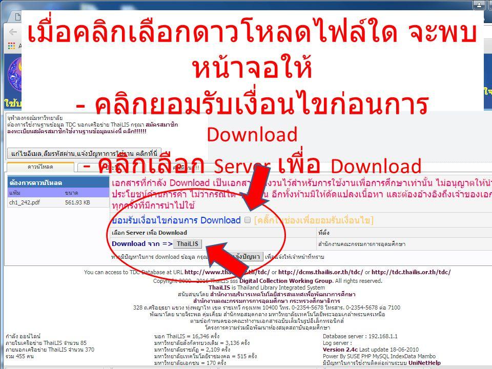 เมื่อคลิกเลือกดาวโหลดไฟล์ใด จะพบ หน้าจอให้ - คลิกยอมรับเงื่อนไขก่อนการ Download - คลิกเลือก Server เพื่อ Download