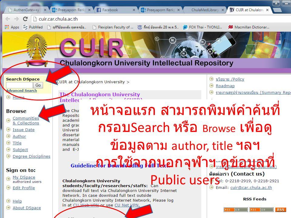 หน้าจอแรก สามารถพิมพ์คำค้นที่ กรอบ Search หรือ Browse เพื่อดู ข้อมูล ตาม author, title ฯลฯ การใช้จากนอกจุฬาฯ ดูข้อมูลที่ Public users
