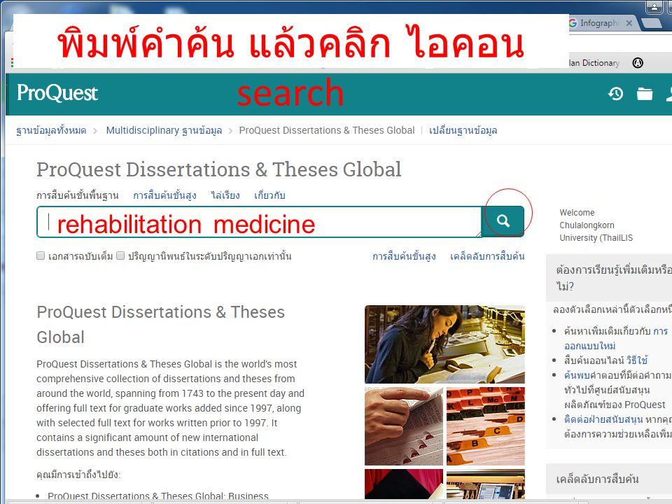 rehabilitation medicine พิมพ์คำค้น แล้วคลิก ไอคอน search
