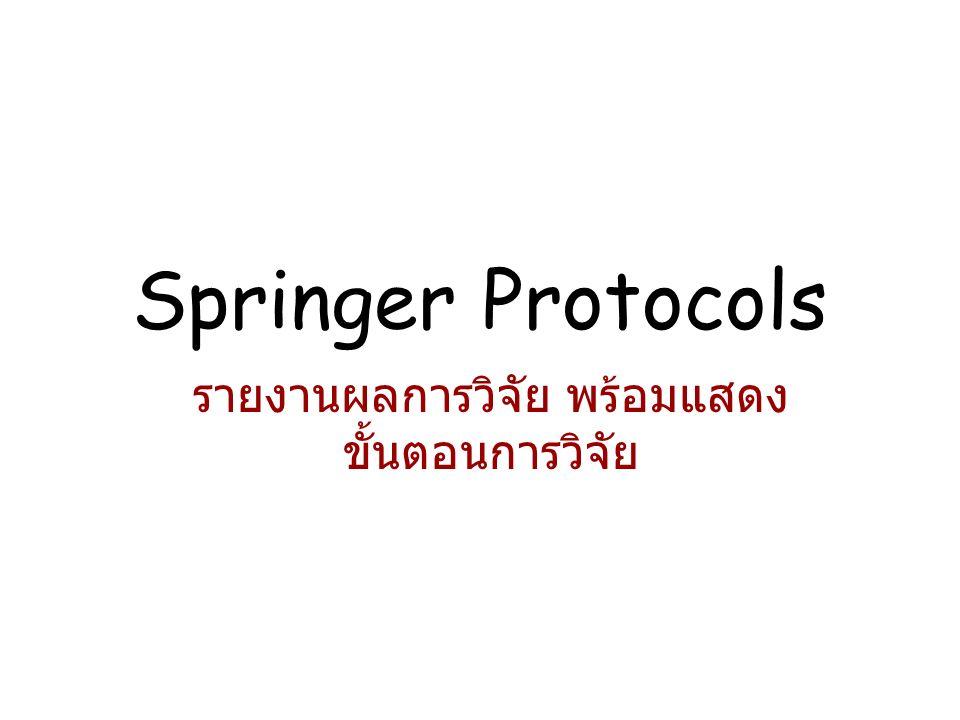 Springer Protocols รายงานผลการวิจัย พร้อมแสดง ขั้นตอนการวิจัย
