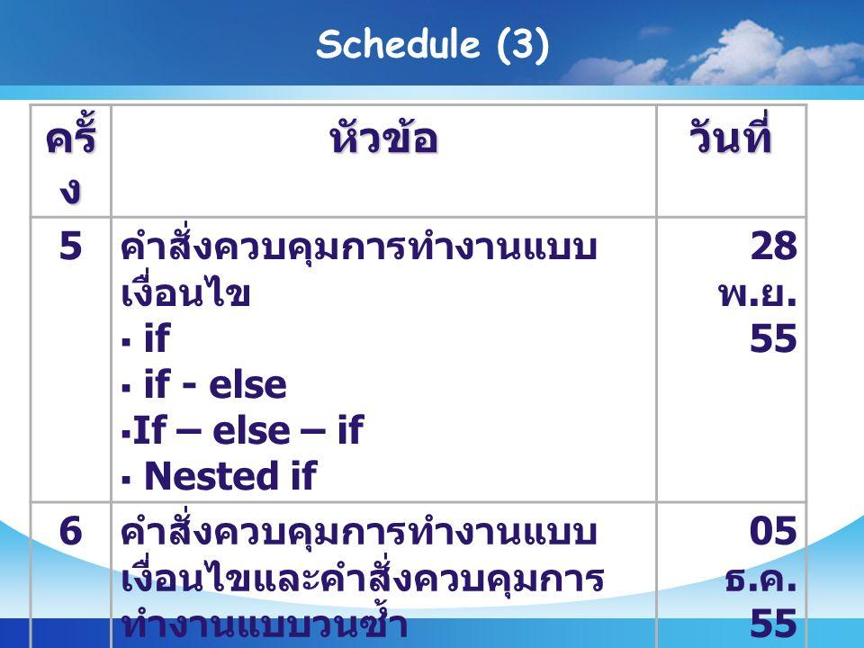 Schedule (3) ครั้ ง หัวข้อวันที่ 5 คำสั่งควบคุมการทำงานแบบ เงื่อนไข  if  if - else  If – else – if  Nested if 28 พ.