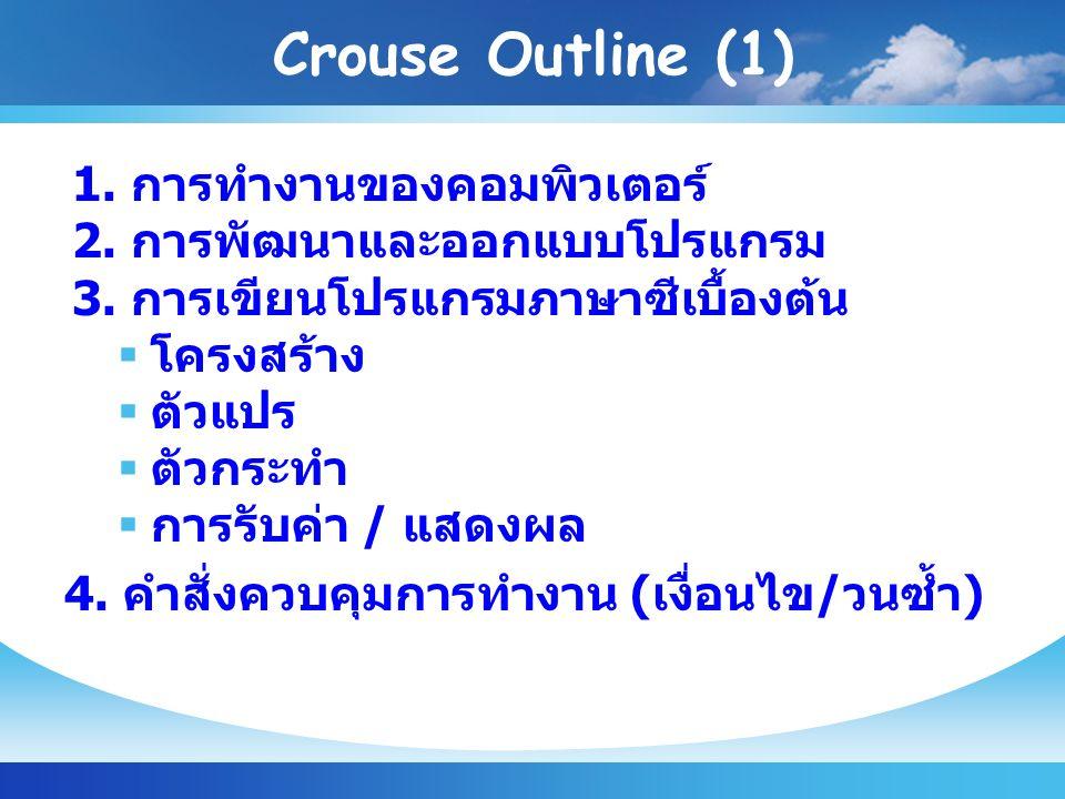 Crouse Outline (2) 5.ตัวแปรแถวลำดับ 6. ตัวแปรแบบโครงสร้าง 7.