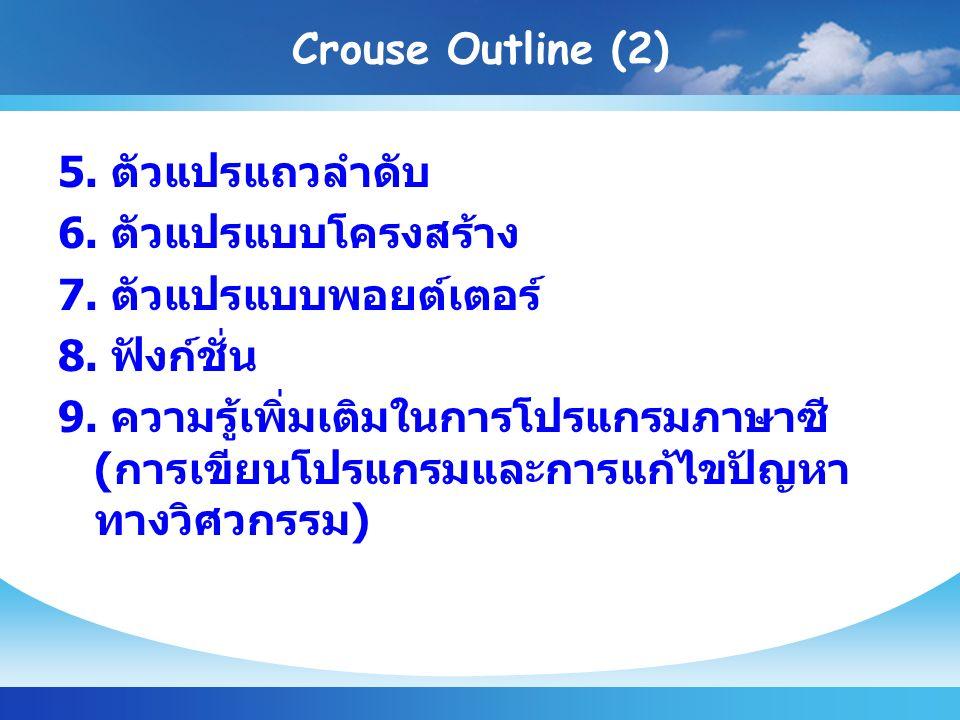 Crouse Outline (2) 5. ตัวแปรแถวลำดับ 6. ตัวแปรแบบโครงสร้าง 7.