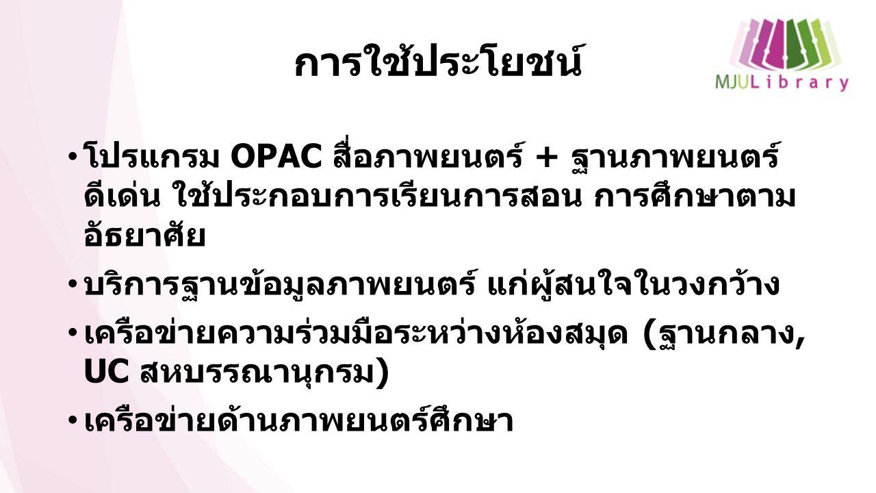 การใช้ประโยชน์ โปรแกรม OPAC สื่อภาพยนตร์ + ฐานภาพยนตร์ ดีเด่น ใช้ประกอบการเรียนการสอน การศึกษาตาม อัธยาศัย บริการฐานข้อมูลภาพยนตร์ แก่ผู้สนใจในวงกว้าง