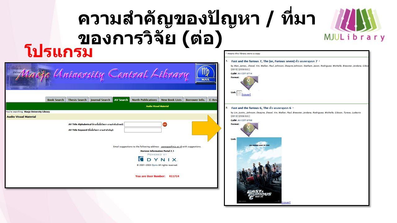 - ประเมินด้านการออกแบบกราฟิก รายการประเมิน ค่าเฉลี่ ย ส่วน เบี่ยงเบน มาตรฐาน แปล ผล 1.