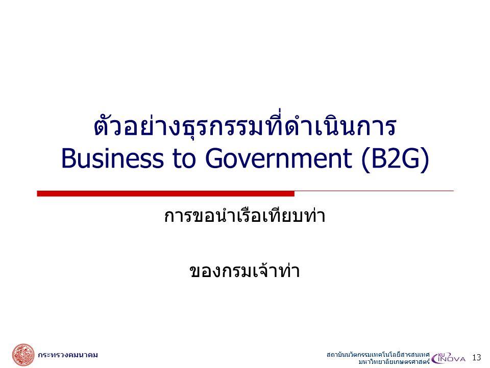 สถาบันนวัตกรรมเทคโนโลยีสารสนเทศ มหาวิทยาลัยเกษตรศาสตร์ กระทรวงคมนาคม ตัวอย่างธุรกรรมที่ดำเนินการ Business to Government (B2G) การขอนำเรือเทียบท่า ของก