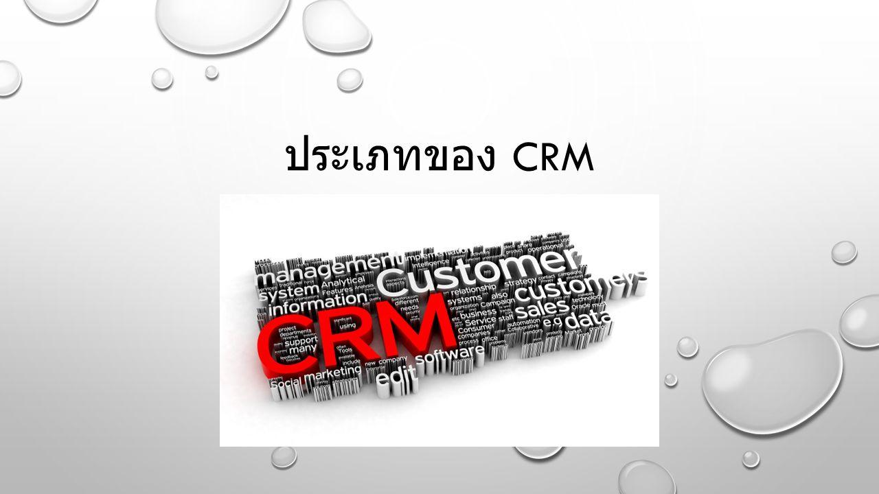 ประเภทของ CRM