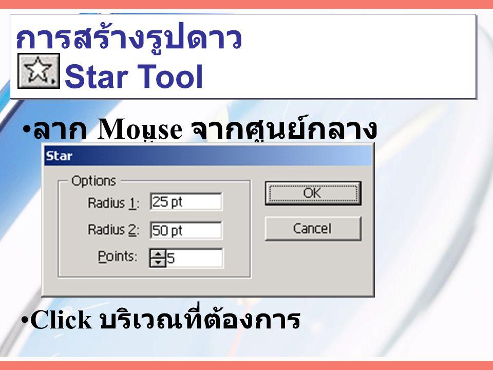 ลาก Mouse จากศูนย์กลาง การสร้างรูปหลายเหลี่ยม Polygon Tool Click บริเวณที่ต้องการ