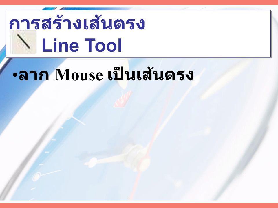 ลาก Mouse จากศูนย์กลาง การสร้างรูปดาว Star Tool Click บริเวณที่ต้องการ